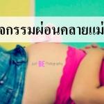 8 กิจกรรม ช่วยผ่อนคลายแม่ท้อง