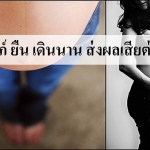 แม่ตั้งครรภ์ ยืน เดินนาน ส่งผลเสียต่อสุขภาพ!!
