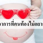 10 อาการที่คนท้องไม่อยากเจอ(แต่อาจต้องเจอ)!!!