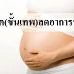 6 เทคนิค(ขั้นเทพ)ลดอาการท้องแข็งขณะตั้งครรภ์ !!