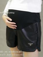 กางเกงผ้าหนังคนท้อง