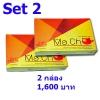 Macho มาโช อาหารเสริมผู้ชาย 2 กล่องเหลือ 1,600 บาท