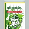 สารสกัด ขยายเซลล์พืช (0.5ลิตร)