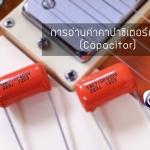 การอ่านค่าคาปาซิเตอร์กีตาร์ (Capacitor)
