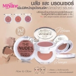 มิสทิน เดอะ นู้ดส์ คอลเลคชั่น บลัช แอนด์ บรอนเซอร์ / Mistine The Nudes Collection blush&Bronzer (เพิ่มเสน่ห์ให้พวงแก้มเปล่งประกายไปกับคอลเลคชั่น) 9 กรัม