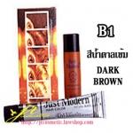ครีมย้อมผม จัสท์โมเดอร์น บี 1 สีน้ำตาลเข้ม (Dark Brown)
