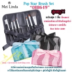 Mei Linda Pop Star Brush Set OBB649 แปรงชุด 7 ชิ้น ป๊อบสตาร์