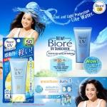 Biore UV Aqua Rich Watery Essence SPF50+/PA+++ บิโอเร ยูวี อะควา ริช วอเตอร์รี เอสเซ้นส์ SPF50+/PA+++ ทาทับเมคอัพ ได้ระหว่างวัน โดยไม่เป็นคราบ เมคอัพไม่ลบเลือน 50 มล.