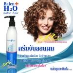 แอชทูโอ ครีมจับลอนผม H2O Silyorn's Hair Pliable Style Control สูตรอยู่ทรงนาน และคงความยืดหยุ่น 250 ml.