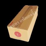 กล่องไปรษณีย์ฝาชนเบอร์ L ขนาด 20 X 55 X 15 cm. ใบละ 10.50 บาท