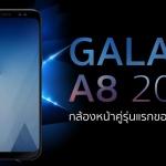 เคสมือถือ Samsung Galaxy A8 (2018)