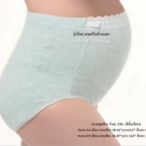 กางเกงในคนท้อง สีมิ้น (6-9 เดือน)