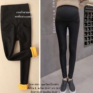 กางเกงคนท้องสีดำ บุผ้านิ่ม
