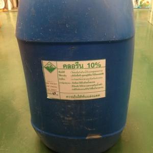 คลอรีนน้ำ 10% (20KG./ถัง)