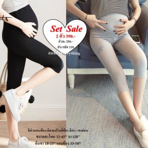 Set Sale สี่ส่วนคนท้อง