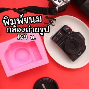 พิมพ์ 3มิติ กล้องถ่ายรูป 80 กรัม