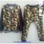 ชุดเซ็ทกันหนาวลายทหาร เสื้อกันหนาวพร้อมกางเกงขายาว ผ้าหนา ใส่อุ่นๆ size 100 thumbnail 1