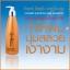 โกแฮร์ โซลูชั่น แฮร์ แชมพู Go Hair Solution Hair Shampoo ให้ผมนุ่มสลวย เป็นประกายเงางามทันที 300 ml. thumbnail 1