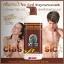 มิสทิน ท๊อป คันทรี่ ชาวเวอร์ ครีม / Mistine Top Country Shower Cream 500 มล. thumbnail 1