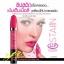 Mistine Stain Lip Color / มิสทิน สแตน ลิป คัลเลอร์ 2.7 กรัม thumbnail 1