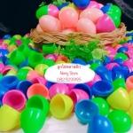 ลูกไข่พลาสติก ไข่จับฉลากขนาดเล็ก คละสี Egg Plastic Toy ขนาดเล็กใส่เหรียญ 10บาท ได้ 4.3*3.3 ซ.ม. แพคละ 50ลูก