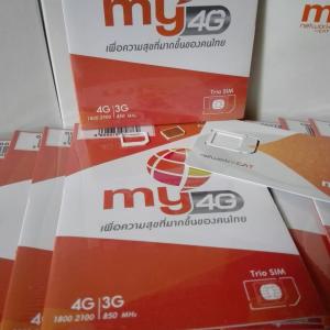 จำหน่าย เบอร์ ยี่ห้อ My by CAT 4Gและ3G ซิมแบบเติมเงิน จัดส่งทั่วทิศ ทั่วไทย