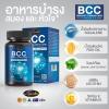 ( 2 ขวด) BCC (Brain and Cardio Care with Squalene & Ginkgo) วิตามินบำรุงสมอง และหัวใจ Auswelllife ขนาด 60 เม็ด จากออสเตรเลีย