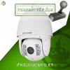 HIKVISION DS-2DE7230IW AE (TOR. ข้อ 4)