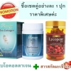 ขายดี Ausway Bio Collagen ไบโอคอลลาเจน 30 เม็ด +สารสกัดมะเขือเทศ 30 เม็ด