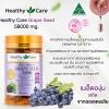 Healthy Care Grape Seed 58000 mg. opc สูง 460 mg. ทานเพื่อผิวกระจ่างใส และสุขภาพดี ขนาด 200 เม็ด จากออสฯ