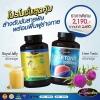 เซ็ทดีท๊อกซ์ตับและบำรุงสุขภาพ Liver Tonic 1 ปุก 60 เม็ด + Royal Jelly นมผึ้ง 1 ปุก 60 เม็ด