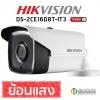 HIKVISION DS-2CE16D8T-IT3