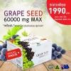 Angel's secret Grape Seed Extract 60,000 mg MAX .สารสกัดเมล็ด60,000 mg.สารสกัดจากเมล็ดองุ่นเข้มข้นที่สุด บำรุงผิวให้ขาวกระจ่างใส ลดเส้นเลือดขอด จากออสเตรเลีย