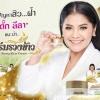 ครีมรวงข้าวตั๊กลีลา มีสารอาหารบำรุงผิวที่เหมาะกับคนไทยและวิตามินอีธรรรมชาติ ช่วยผิวเต่งตึง
