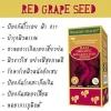 Wealthy health Maxi Organic Red Grape seed 30000 mg 90 capsules สารสกัดจากเมล็ดองุ่นแดง ทารบำรุงผิวขาว