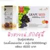 Royal Jelly 365 เม็ด+ Grape Seed 180 เม็ด เซ็ทคู่ขายดี มีของแถมจ้า
