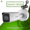 HIKVISION DS-2CD2685FWD-IZS (TOR. ข้อ 8)