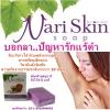 (3ก้อน)ขายดีมาก Nari Skin soap สบู่กลูต้าองุ่นผสมวิตามินซี ช่วยลดผิวดำคล้ำเสีย ลดจุดด่างดำ ผิวขาวใส