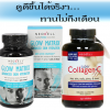 Glow Matrix™ Advanced Skin Hydrator, 90 Capsules + Super Collagen + C 6000mg 250 Tab Neocell