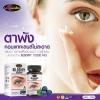 บิลเบอรี่บำรุงดวงตา Auswelllife Bilberry 10,000 mg. 60 เม็ดซ๊อฟเจล บิลเบอรี่บำรุงสายตา
