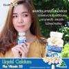 ( 2 ขวด) Healthway Liquid Calcium plus Vitamin D3 ลิควิดแคลเซียม ที่มียอดขายอันดับ 1 ลิควิดแคลเซียม สูตรดูดซึมทันที แคลเซียมเพิ่มความสูง