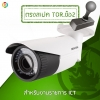 HIKVISION DS-2CD1621FWD-I (TOR ข้อ 2)