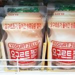 พร้อมส่ง ** Lotte Yogurt Jelly เยลลี่ยาคูลท์ ของเกาหลี (1 ห่อบรรจุ 50 กรัม)