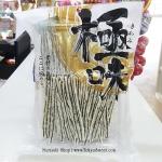 พร้อมส่ง ** Kiwami Goma Monogatari ทาโร่งาดำ อร่อยหอม เคี้ยวมัน แถมมีประโยชน์จากงาดำ กินแกล้มเบียร์อร่อยมากๆ ค่ะ บรรจุ 165 กรัม