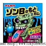 Zombie Gum หมากฝรั่งเปลี่ยนสีลิ้นเป็นสีฟ้า ลายซอมบี้ รสองุ่น 1 กล่องบรรจุ 8 ชิ้น