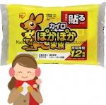 Poka Poka KAIRO Hot Pack [MADE IN JAPAN] นำเข้าจากญี่ปุ่น แผ่นร้อนกันหนาว แผ่นกันหนาว ถุงร้อนพกพา ชนิดแปะลงบนเสื้อผ้าตามไหล่ หลัง หรือต้นขา ใช้ได้นาน 12 ชั่วโมง บรรจุ 10 ชิ้น