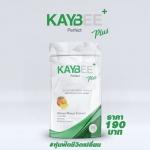 Kaybee Plus (เคบี พลัส) ตัวใหม่ 10 เม็ด