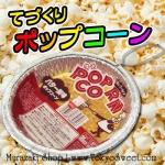 Maruichi DIY Popcorn Butter ป๊อปคอนกระทะทำเองแสนสนุก รสเนย ทำง่ายแค่เอาตั้งบนเตาแก๊สหรือเตาไฟฟ้า (ทานได้) 65 กรัม