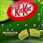 Kit Kat คิทแคทหลากรสจากญี่ปุ่น