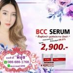 bcc serum